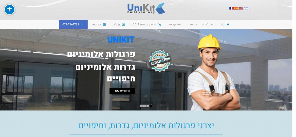 יוניקיט-ישראל-פרגולות-אלומיניום-גדרות-ומוצרי-אלומיניום-להתקנה-עצמית5