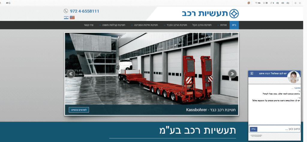 תעשיות רכב- אתרים שבנינו- Rosh Digital