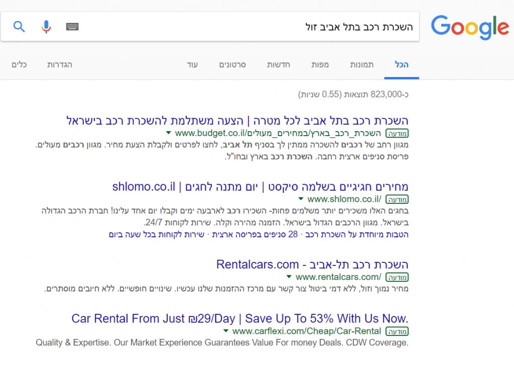 השכרת רכב בתל אביב בראש הדף רואים את קמפיין פרסום ממומן בגוגל ולאחר מכן תוצאות חיפוש אורגניות בגוגל