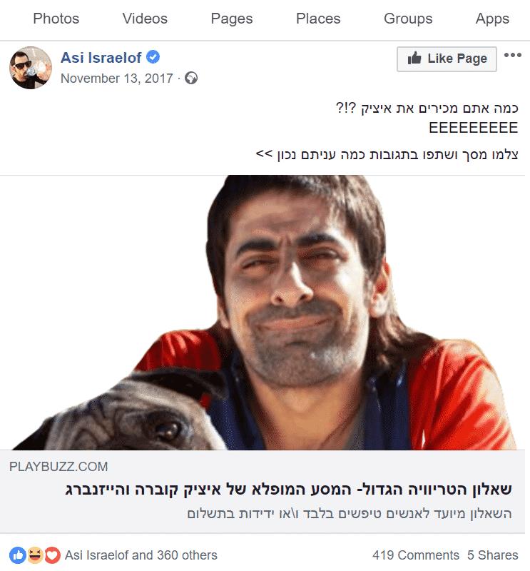 פרסום בפייסבוק בחינם- שאלון הטריוויה של אסי ישראלוף