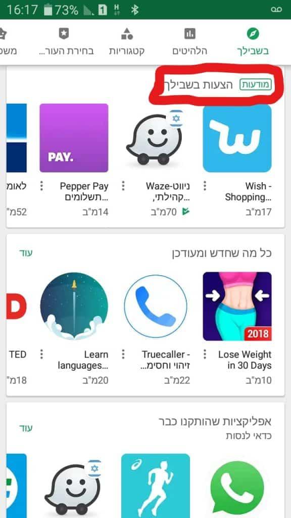 פרסום בגוגל פליי של אפליקציות