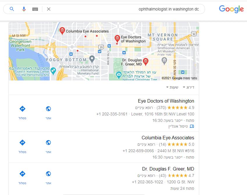קידום אתרים לרופאים - רופאי עיניים בוושינגטון מופיעים בגוגל לעסק שלי